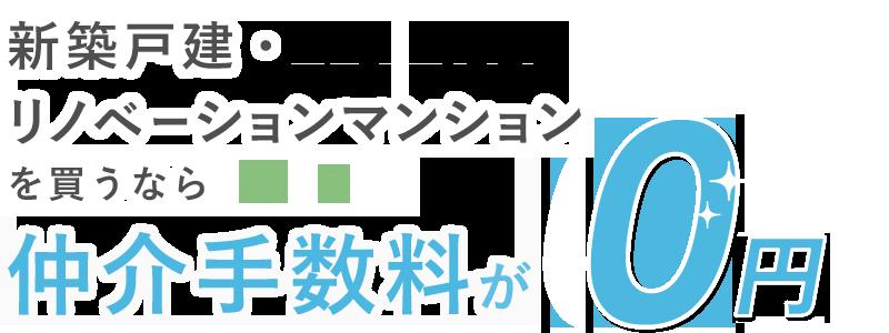 新築戸建・リノベーションマンションを買うなら仲介手数料0円